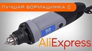 Обзор Hilda 400W  лучшая бормашинка гравер с AliExpress
