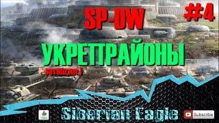 [WoT] Укрепрайоны #4 - Вылазка клана [SP-DW] на AMX AC Mle. 48