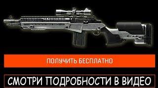 Варфейс новая акция оружие донат навсегда бесплатно за жетоны