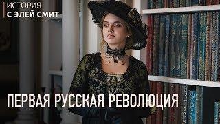 Первая русская революция I история ЕГЭ