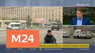 Погода в Москве к 9 мая начнет улучшаться - Москва 24