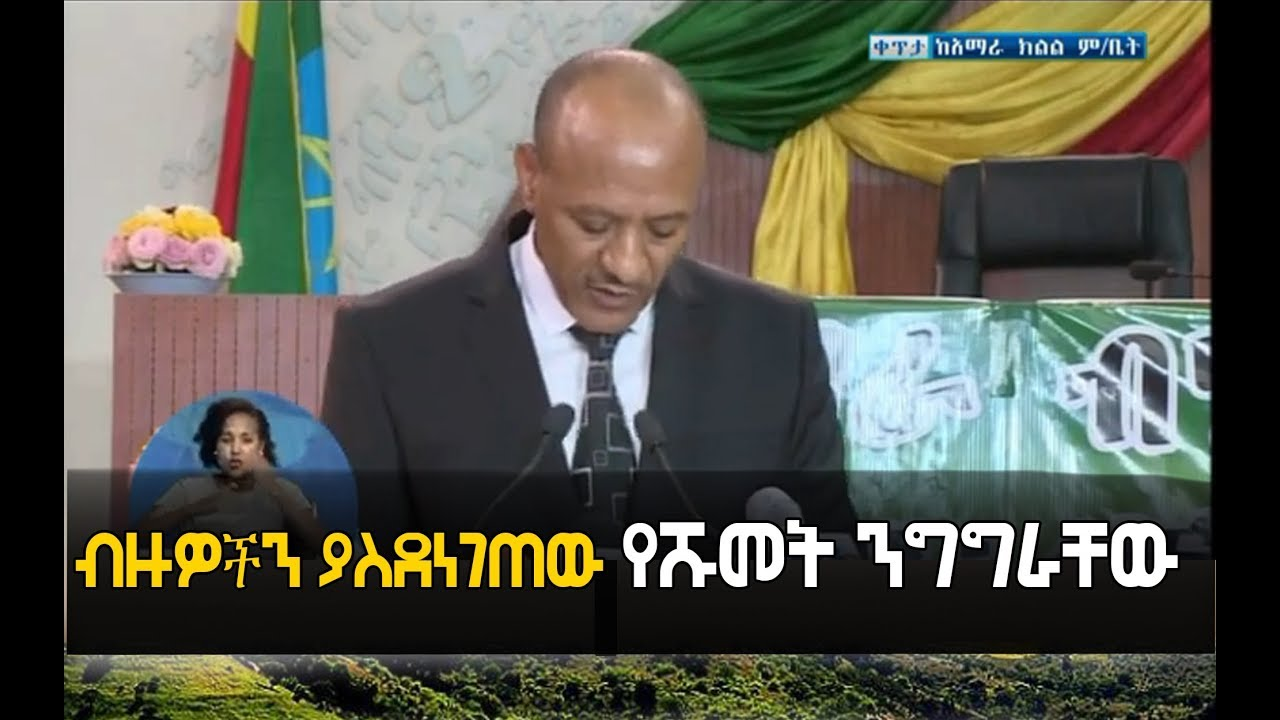 The First Speech Of Amhara Region New President Temesgen Tiruneh