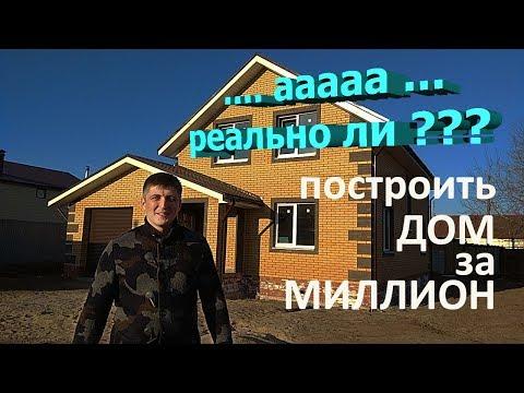 Одноэтажная Россия / ...а реально ли построить ??? Дом за Миллион