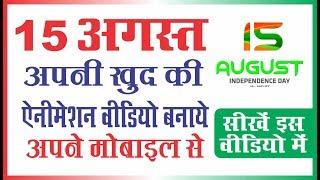 15 Augus Par Apna Animation Video Banaye Mobile Se #mymobileandroidpc