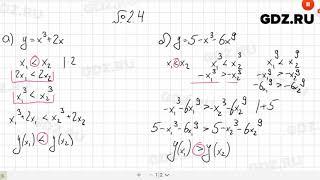 № 2.4- Алгебра 10-11 класс Мордкович