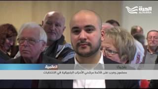 مسلمون وعرب على قائمة مرشحي الأحزاب البلجيكية في الانتخابات