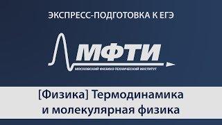 """Экспресс-подготовка к ЕГЭ"" от МФТИ, Физика, Термодинамика и молекулярная физика"