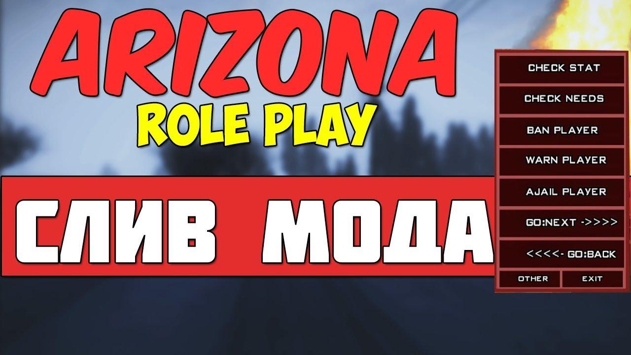 Arizona roleplay скачать мод