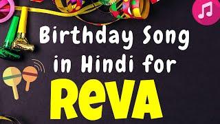 Birthday Song for Reva | Happy Birthday Reva Song | Happy Birthday Reva Song hindi