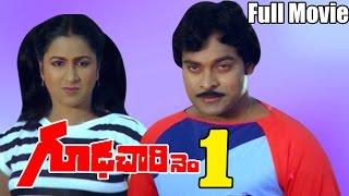 Gudachari No.1 Full Length Telugu Movie || Chiranjeevi || DVD Rip..
