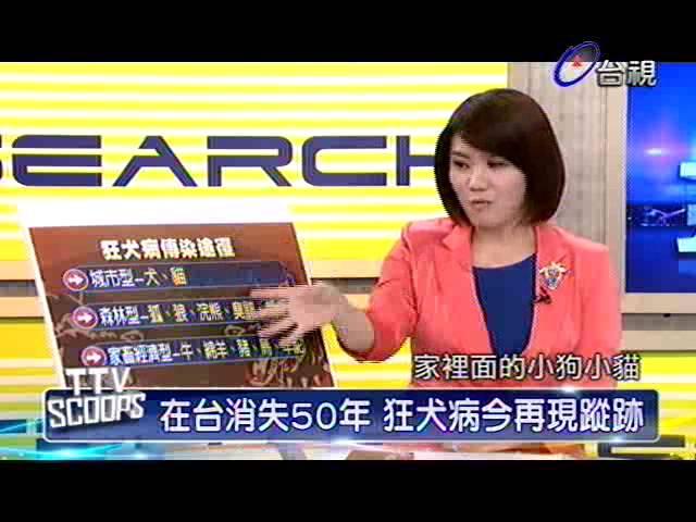 新聞大追擊 2013-08-03 pt.2/5 狂犬病再起