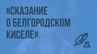 «Сказание о белгородском киселе». Отражение исторических событий и вымысел. Видеоурок по литературе