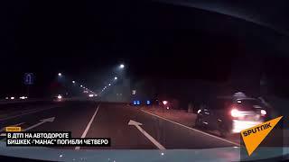 "В ДТП на трассе в аэропорт ""Манас"", погибли четыре человека — видео аварии"