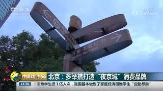 """[中国财经报道]北京:多举措打造""""夜京城""""消费品牌  CCTV财经"""