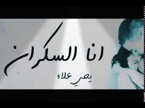 انا السكران عشان عيونك يحي علاء اغاني رومانسية 2018