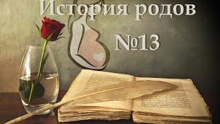 История родов №13. Роддом 10.
