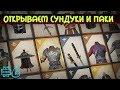 Shadow Fight 3 ОТКРЫВАЕМ МНОГО СУНДУКОВ И ПАКОВ С КАРТАМИ By Boroda Game mp3