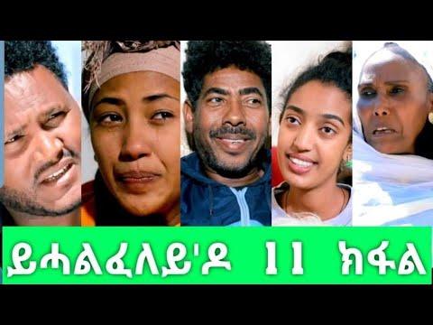 Download New Eritrean Film 2021 - Yhalfeley do - ይሓልፈለይ ዶ -  Part 11/by brhane kflu