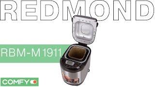 Redmond RBM-M1911 - многофункциональная хлебопечка - Видеодемонстрация от Comfy