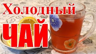 ХОЛОДНЫЙ ЧАЙ!!! ICED TEA!!! Отдыхай со вкусом!