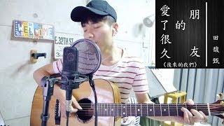 田馥甄 HEBE -《愛了很久的朋友》電影(後來的我們)插曲 陳星合 Cover 吉他翻唱
