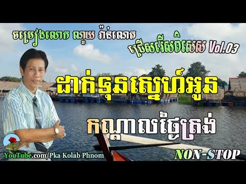 Noy Vanneth Song, Noy Vanneth Old Song, Noy Vanneth Collection Non-stop #03