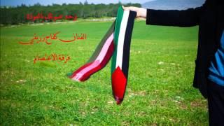 وحد صوتك بالعودة/ كفاح زريقي/ فرقة الاعتصام 2008