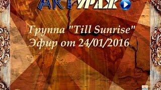 """""""ARTураж"""" онлайн-шоу.  Группа """"Till Sunrise"""""""