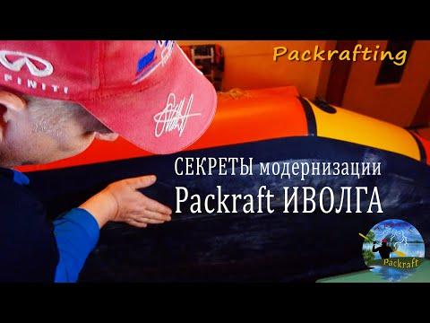Секреты модернизации Packraft Иволга #Packrafting