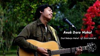 Download Mp3 Duit Belanjo Mahal ด ว บ อลายอมาฮา Cover Fai kencrut