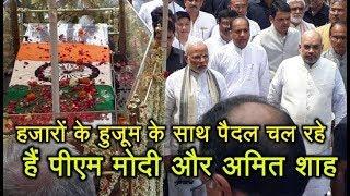 Atal Bihari Vajpayee: PM Modi, Amit Shah walk beside former PM's mortal remains