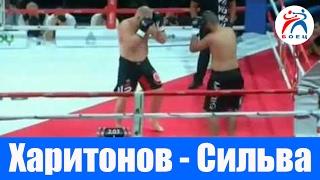 Сергей Харитонов vs Андерсон Сильва. Жесткий Бой.