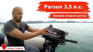 Мы купили новый двигатель для тузика Parsung 3,6 л.с., ремонт кнопки электро-лебедки Harken