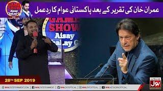 Imran Khan Ki Taqreer kay Baad Awaam Ka Rade Amal!!! |Game Show Aisay Chalay Ga with Danish Taimoor