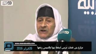 مصر العربية   ﻣﺰﺍﺭﻉ ﺑﺒﻨﻲ ﻋﺘﻤﺎﻥ: ﻣﺮﺳﻲ ﺍﺳﻘﻂ ﺩﻳﻮﻧﺎ ﻭﺍﻟﺴﻴﺴﻲ ﺭﺟﻌﻬﺎ