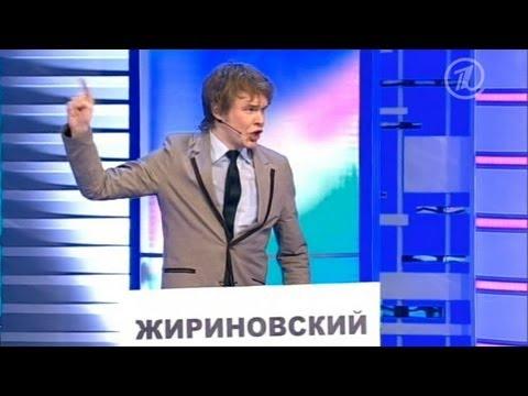 КВН Жириновский на