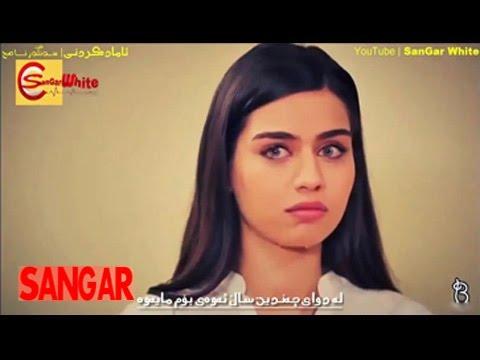 Hargiz Waz Nahenm Full HD 1080p | گۆرانی درامای ههرگیز واز ناهێنم ژێرنووسی كوردی