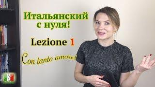 Итальянский с нуля. Lezione 1: Приветствия и знакомство по-итальянски