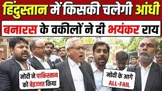 Modi Vs Rahul | हिंदुस्तान में किसकी चलेगी आंधी Banaras के वकीलों की भयंकर जवाब | Election 2019