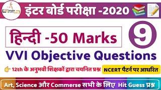Hindi -50 Marks 12th Objective 2020   12th Hindi 50 marks vvi Objective   12th Hindi 50 Marks