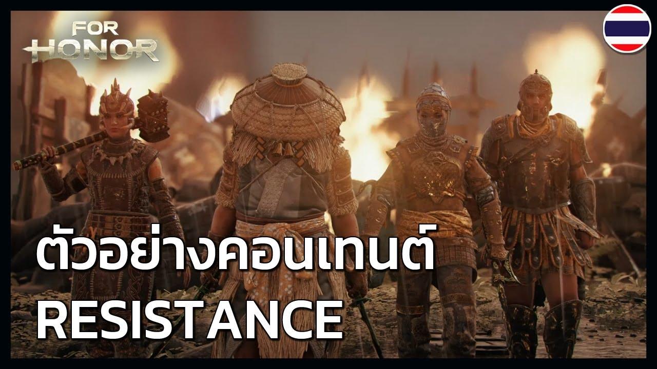 For Honor - ตัวอย่างคอนเทนต์ Resistance ปี 4 ซีซัน 3