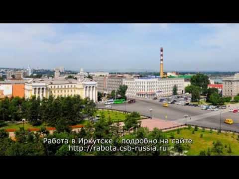 Работа в Иркутске. Приглашаем молодых людей для работы в 2013 году.
