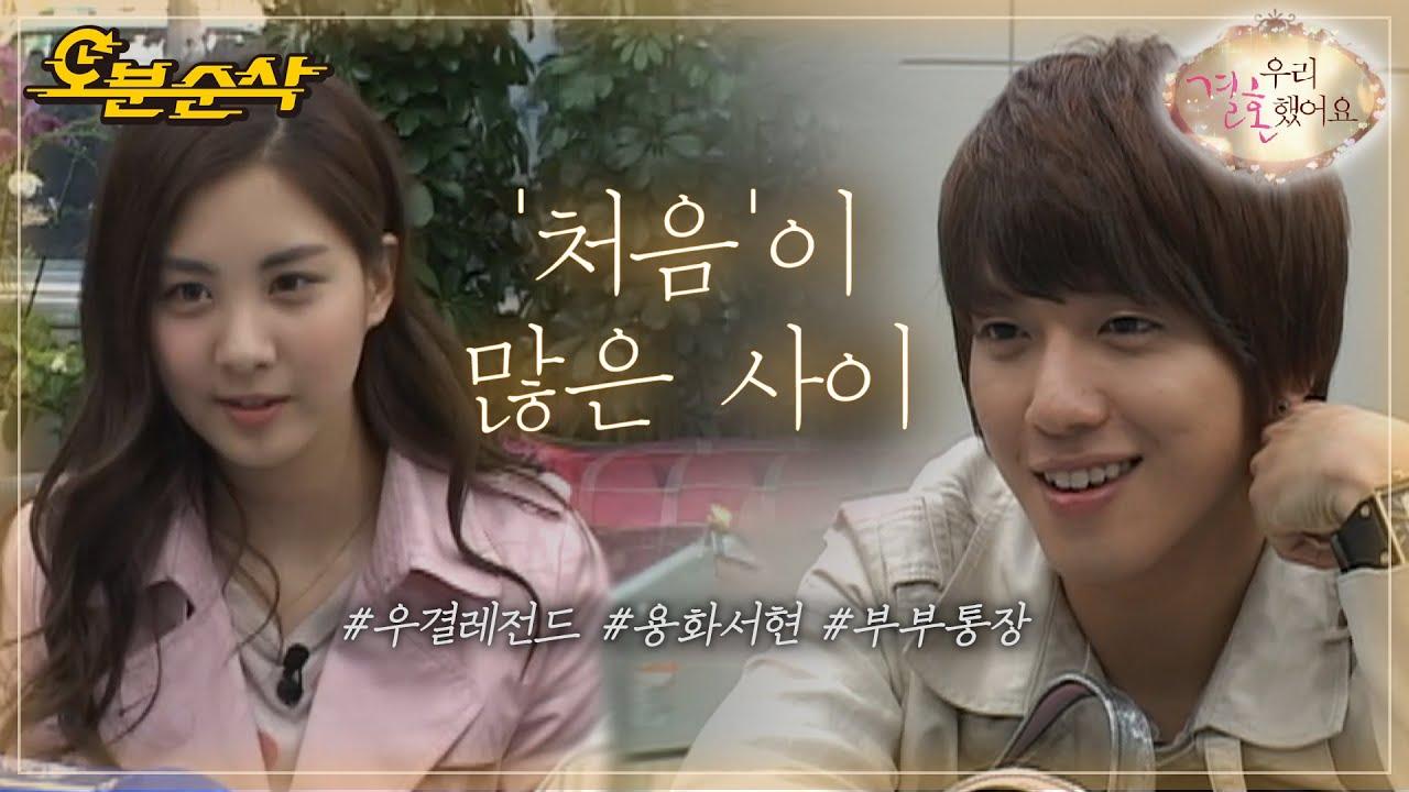 생애 처음으로 만들어보는 통장💰 용서부부 공동명의 커플 통장 개설하던 날   YongHwa♥SeoHyun   우결⏱오분순삭 MBC100605방송