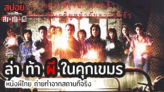 😈 หนังผีไทย ในคุกนายพลเถื่อน   Ghost Game ล่า-ท้า-ผี (2OO6)     มายุสปอยหนัง