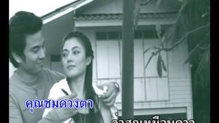 จำได้ไหม - รวงทอง ทองลั่นทม【Karaoke : คาราโอเกะ】