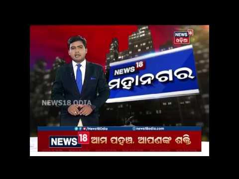 News18 mahanagar | 8 Aug 2018 | News18 Odia