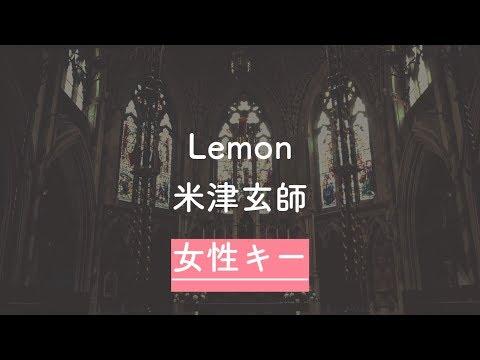 【女性キー(+3)】Lemon - 米津玄師【音程バーつき・生音風カラオケ】