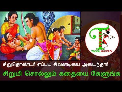 SIRUTHONDAR Nayanar Story  In Tamil