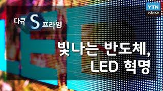 빛나는 반도체, LED 혁명 [다큐S프라임] / YTN 사이언스