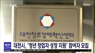 대전시, 청년창업자 성장 지원 사업 모집/대전MBC
